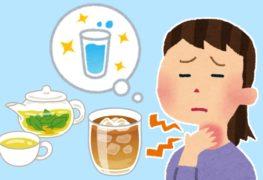 妊娠超初期症喉が渇く喉が痛い
